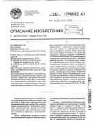 Патент 1798082 Способ односторонней дуговой автоматической сварки под флюсом