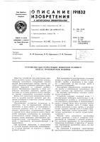 Патент 191832 Устройство для регистрации поворотов рулевого колеса транспортной машины