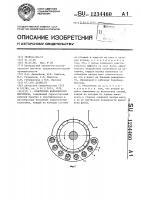 Патент 1234460 Очиститель волокнистого материала