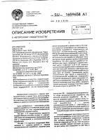 Патент 1659658 Способ охраны горных выработок