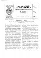 Патент 161823 Патент ссср  161823