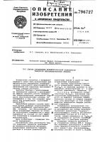 Патент 796727 Способ определения концентрационнойзависимости твердости многокомпонент-ных сплавов