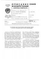 Патент 234445 Устройство для регистрации импульсных помех в каналах передачи дискретной информации