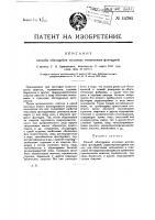 Патент 14781 Способ обогащения полезных ископаемых флотацией