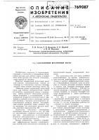 Патент 769087 Скважинный штанговый насос