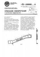 Патент 1209492 Транспортное пневмоколесное средство
