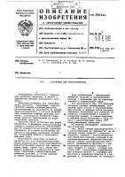Патент 585222 Установка для термообработки