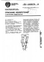 Патент 1059278 Насосная установка