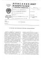 Патент 213577 Устройство для обработки цветных фотоматериалов