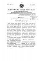 Патент 52686 Орудие для уборки кустов хлопчатника и т.п.