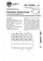 Патент 1224903 Сердечник электрической машины