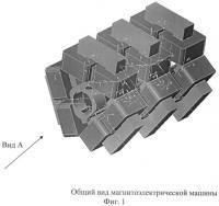 Патент 2516270 Магнитоэлектрическая машина