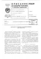 Патент 192639 Патент ссср  192639
