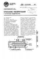 Патент 1314191 Устройство для сжигания топлива