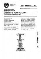 Патент 1464070 Устройство для измерения прочности растительного материала
