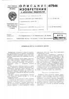 Патент 417546 Патент ссср  417546