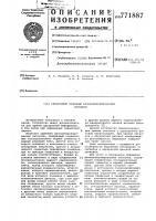 Патент 771887 Синхронный приемник фазоманипулированных сигналов