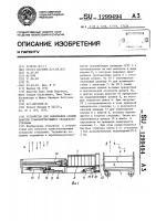 Патент 1299494 Устройство для заполнения слоями пакетов транспортирующего складского стеллажа