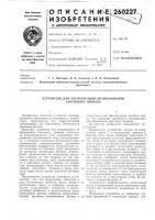 Патент 260227 Устройство для сигнализации об образовании карстового провала