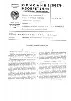 Патент 305279 Способ откачки жидкостей