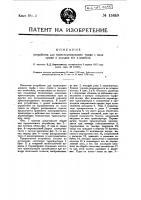 Патент 15640 Устройство для транспортирования торфа с поля сушки и укладки его в штабеля