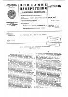 Патент 824246 Устройство для тревожной сигнализа-ции емкостного типа