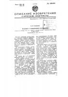 Патент 68134 Тележка с подъемной платформой