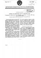 Патент 23138 Прибор для направления судна по фарватеру реки