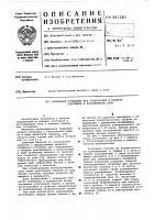 Патент 581383 Поршневая установка для градуировки и поверки счетчиков и расходомеров газа