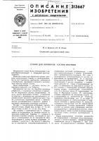 Патент 313667 Станок для обработки клепок анкерков