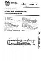 Патент 1284864 Канатно-рельсовая дорога