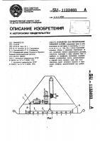 Патент 1133403 Устройство для фрезерования торфяной залежи