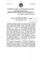 Патент 51623 Устройство для разделения стеблей на горсти