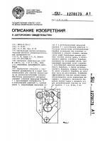 Патент 1270175 Очиститель волокнистого материала