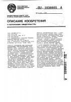 Патент 1036605 Устройство для управления стрелочными электроприводами трехфазного тока