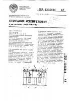 Патент 1395444 Устройство для сборки и сварки изделий