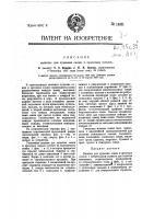 Патент 14931 Машина для лущения семян и ореховых плодов