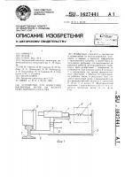 Патент 1627441 Устройство для нанесения магнитных меток на колесо транспортного средства