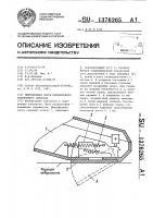 Патент 1376265 Микрофонная часть моноблочного телефонного аппарата