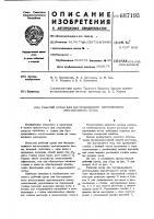Патент 687195 Рабочий орган для бестраншейного изготовления оросительного лотка