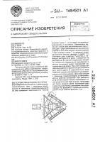 Патент 1684501 Устройство для добычи торфа