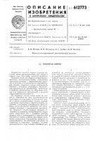 Патент 612773 Поточная линия