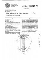 Патент 1728929 Корпус статора электрической машины