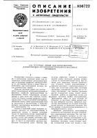Патент 856722 Поточная линия для изготовления длинномерных металлоконструкций из фасонных профилей