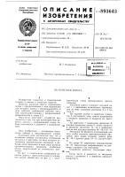 Патент 893643 Канатная дорога