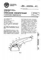 Патент 1472751 Прибор для измерения угла и радиуса загиба криволинейных участков труб