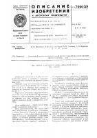 Патент 720132 Стенд для испытания замковых резьб на износ