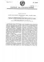 Патент 22587 Способ искусственного обезвоживания торфа, угольного шлама и т.п.