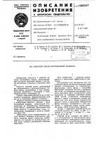 Патент 1004547 Рабочий орган котлованной машины