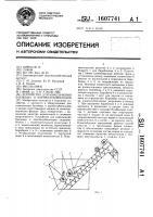 Патент 1607741 Устройство для измельчения бахчевых и корнеклубнеплодов